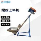 可定制不锈钢粉末蛟龙上料机 管式**送料机 小型移动螺旋上料机