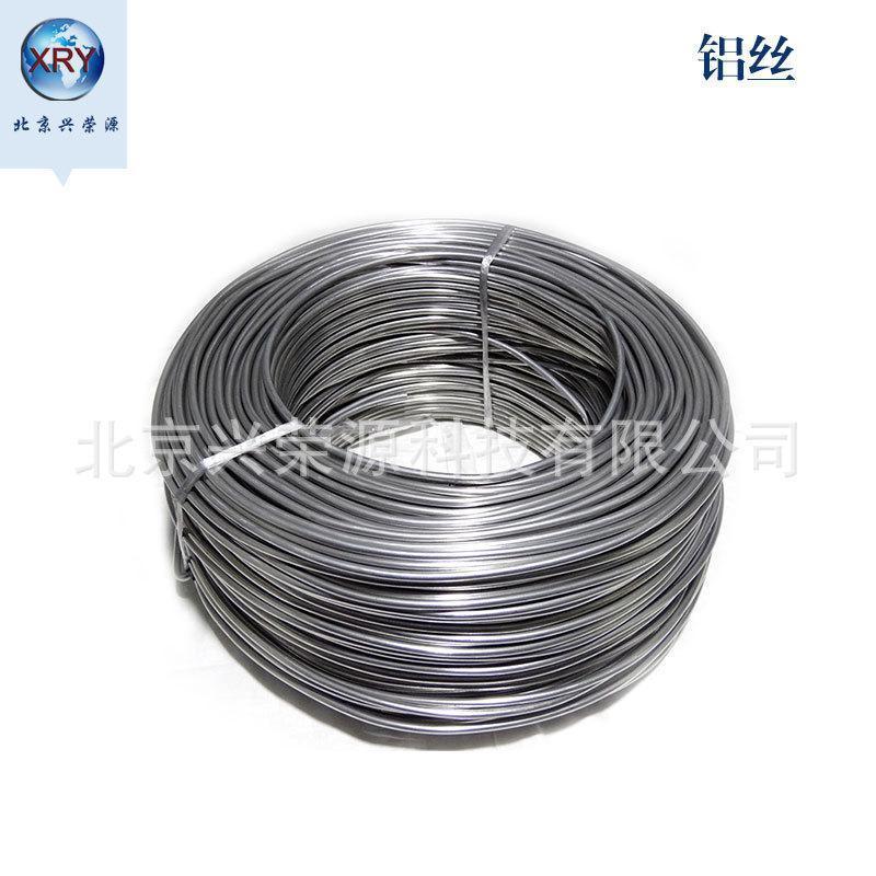 高纯铝丝99.99%工业铝丝高纯铝丝铝线 软铝丝