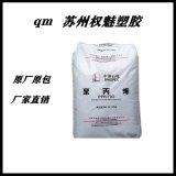 现货茂名石化 PP K8003 耐磨 耐高温 电器外壳 塑料颗粒