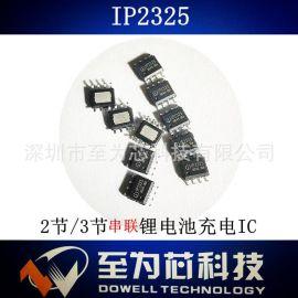 至为芯供应5V双节串联**电池升压充电IC