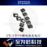 至爲芯供應5V雙節串聯鋰電池升壓充電IC
