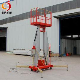 铝合金升降机小型电动液压升降平台室内外桅柱式高空作业维修车8m