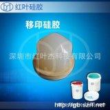 无气味的移印矽胶   环保的移印硅胶 耐磨的移印矽胶