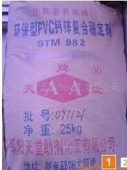 环保PVC钙锌复合稳定剂