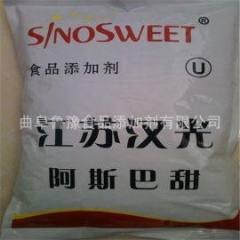 阿斯巴甜江苏汉光粉末颗粒甜度200阿斯巴甜现货供应