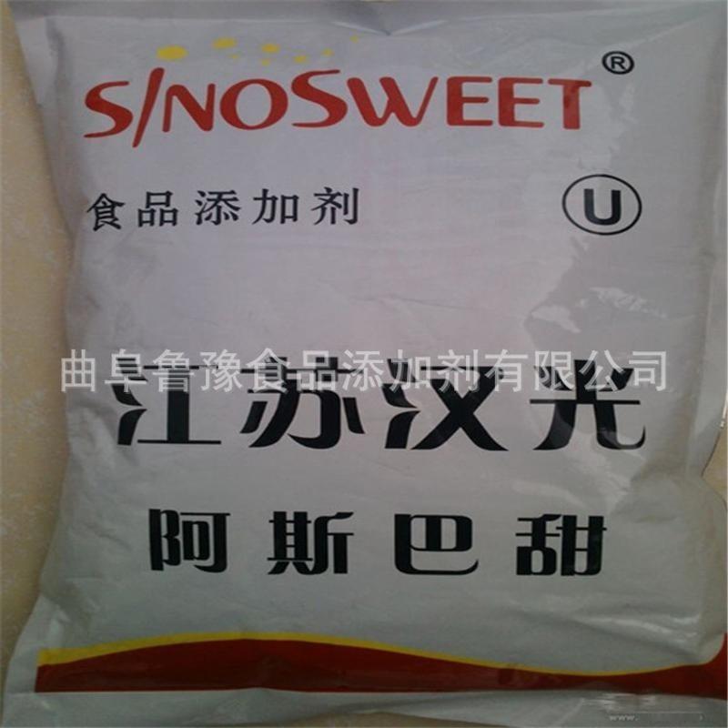 阿斯巴甜江苏汉光   粉末 颗粒  甜度200 阿斯巴甜  现货供应