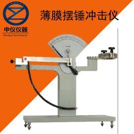 ZY-BC薄膜擺錘衝擊儀|擺錘衝擊儀|擺錘衝擊測試儀