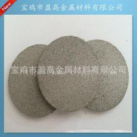 金属粉末烧结空气液化板、金属烧结多孔不锈钢滤板