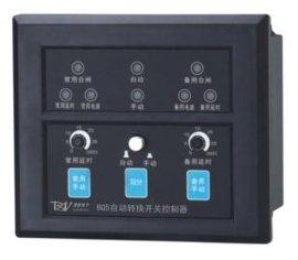 BQ5  式双电源控制器