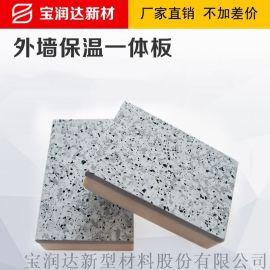 挤塑板一体板厂家 外墙XPS保温装饰板