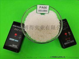 防静电磁性塑料