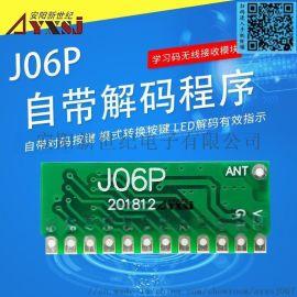 315/433M无线遥控接收模块 J06P