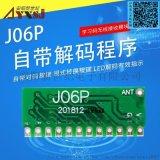 315/433M無線遙控接收模組 J06P