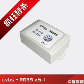 大众原厂主机后视av转rgb解码器 cvbs转rgb 适合rcd510 rns315 rns510
