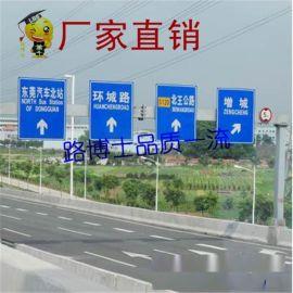 专业定制交通标志牌 道路标牌 高速公路交通标牌 村牌 城市小区路牌
