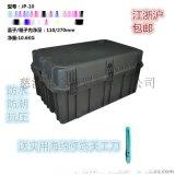 万得保JP-10内部尺寸:长700*宽450*高380mm卫生装备储运箱消防器材储运箱指挥器材箱物资箱设备箱 工具箱仪器箱大号安全箱防防护箱