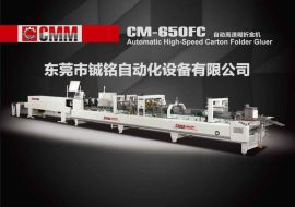 CM-650FC全自动高速糊折盒机