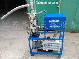 天然气LNG抽真空设备