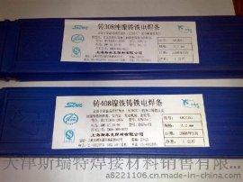 **上海斯米克 飞机牌 铸508 Z508镍铜铸铁电焊条