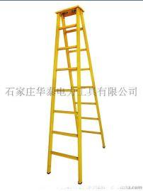力电力华泰人字梯 玻璃钢绝缘梯 电工绝缘关节梯环氧树脂升降梯 折叠梯