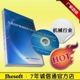 几禾J8 机械ERP管理软件 企业信息化 ERP产品 张家港昆山江阴