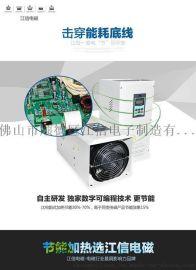 日本采暖电磁加热控制器