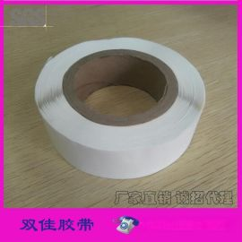 36mm 白色膜 2厘米胶宽 双面易撕胶带