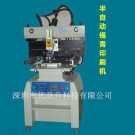 深圳厂家供应SMT高精密半自动锡膏印刷机,尺寸可根据要求任意订制