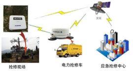 卫星通信在电网应急抢修中的应用