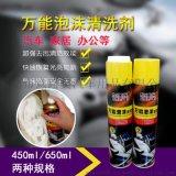 廠家生產萬能泡沫清洗劑多功能泡沫清洗劑汽車清潔劑