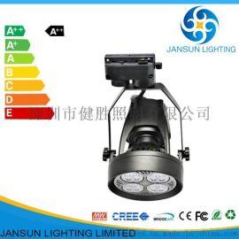 高亮度高质量商业照明欧司朗光源LED轨道射灯35W