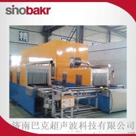 巴克全自动超声波清洗机、附近超声波清洗机厂家