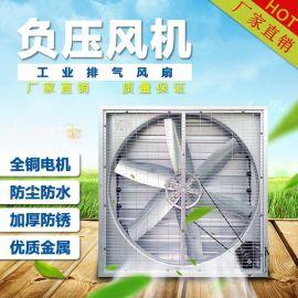 1100W负压风机排风扇强力工厂网吧养殖场工业排气扇大功率换气扇