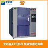 廠家直恆溫恆溼驗箱拓森ATS800溼熱試驗箱高恆溫箱