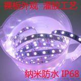 新款LED5050贴片灯带 纳米防水软灯条 防黄防老化防紫外线 散热好