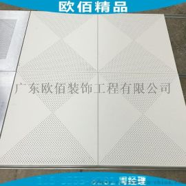 """""""沙漏""""型对穿孔铝扣板 三角形穿孔铝扣板"""