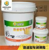 供應浙江500度高溫窯車潤滑脂,放心使用的高溫潤滑脂,先試樣後購買