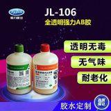 聚力强力AB胶/全透明高强度AB胶/无苯环保胶水/厂家批发/JL-106