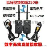 2.4G接收发射器视频传输