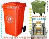 黄岩塑胶模具厂 650升注塑垃圾车模具中国模具联系