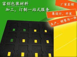 供应黑色EVA制品 EVA内衬辅助包装材料 eva内衬包装 eva包装内托