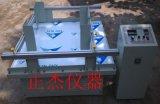 模拟运输振动试验机,振动试验机