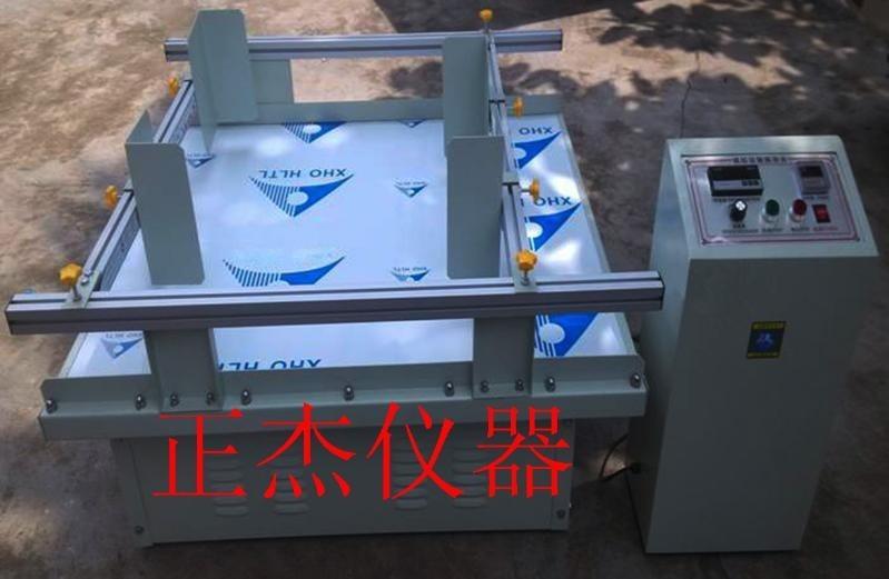 模擬運輸振動試驗機,振動試驗機