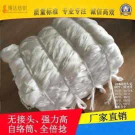 涤纶纱线大化有光缝纫线T60s/2本白胚纱