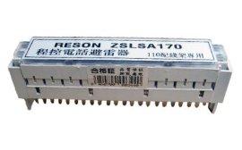 ZSLSA170雷晟程控电话交换机防雷器