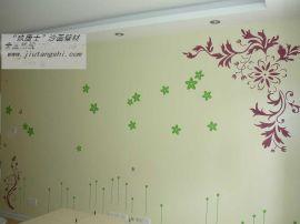 酒店墙面装饰材料-玖唐士贝壳粉
