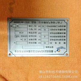 提供不锈钢蚀刻加工 各种不锈钢蚀刻厂家定制 不锈钢蚀刻工厂