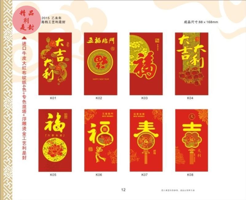 供应香港特区利是封印刷厂,澳门利是封供应商,顺德添美利是封印刷厂