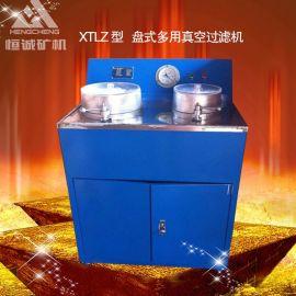 恒诚矿机 实验室DL-5C XTLZ型盘式真空过滤机