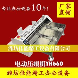 厂家直销多功能电动压痕机 YH660